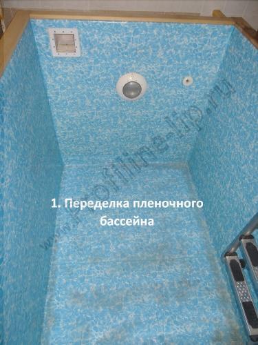 Profiline-lip Futerovka (5)