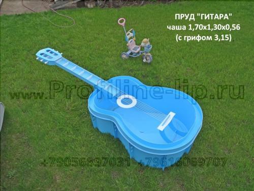 Пруд из полипропилена Гитара